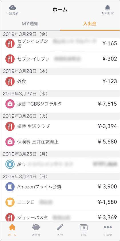 マネーフォワードアプリの入出金の画面