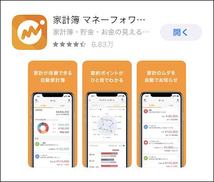 アップルストアのマネーフォワードアプリ