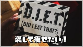 楽して痩せたい!手軽にできるダイエット方法や豆知識のまとめ!