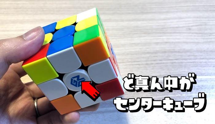 ルービックキューブのセンターキューブの位置
