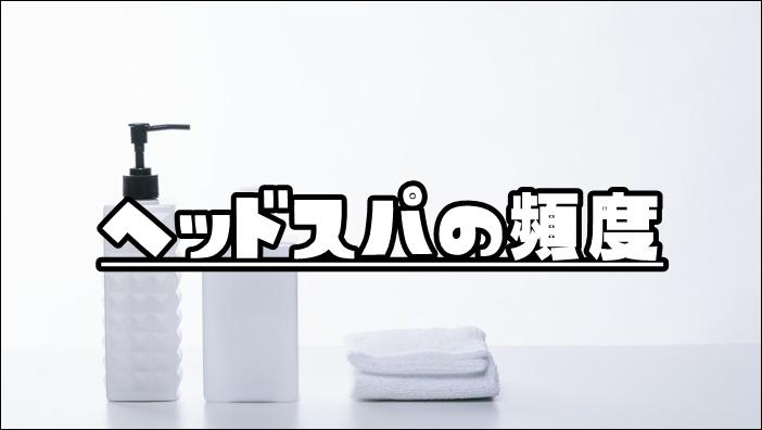 シャンプー用の容器とタオル