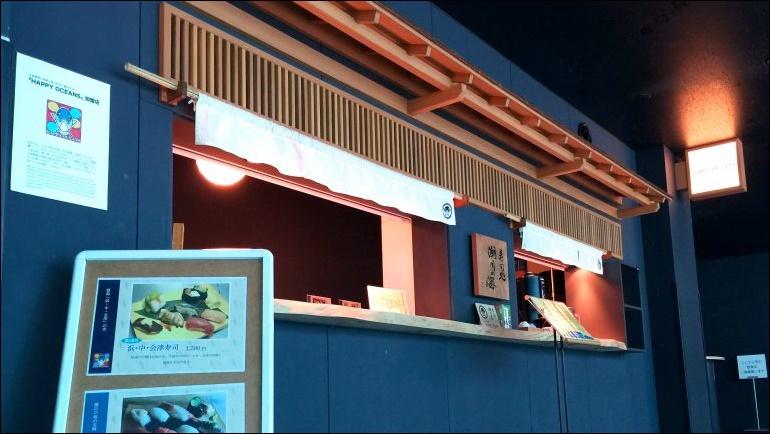 寿司処「潮目の海」