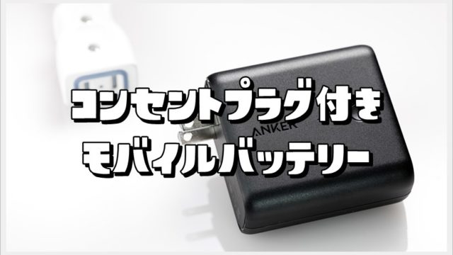 【モバイルバッテリー】コンセントプラグ付き厳選おすすめ5つを紹介