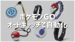 【ポケモンGO】ゴープラスやモンボプラスを超えるオートキャッチ自動化デバイスまとめ