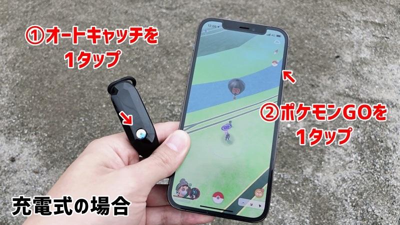 ポケモンGOと充電式のオートキャッチの再接続方法