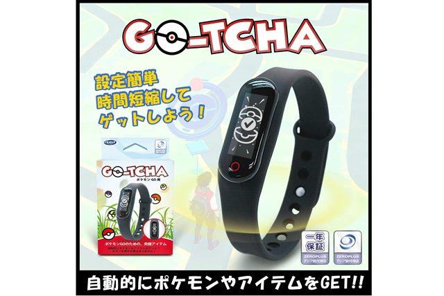 GO-TCHA(ゴッチャ)