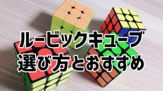 ルービックキューブのおすすめを最新の競技用から初心者向けまで解説