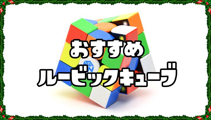 rubiks-cube-beginner