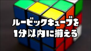 solving-the-rubiks-cube