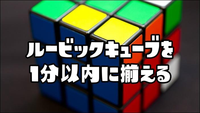 solving-the-rubiks-cube