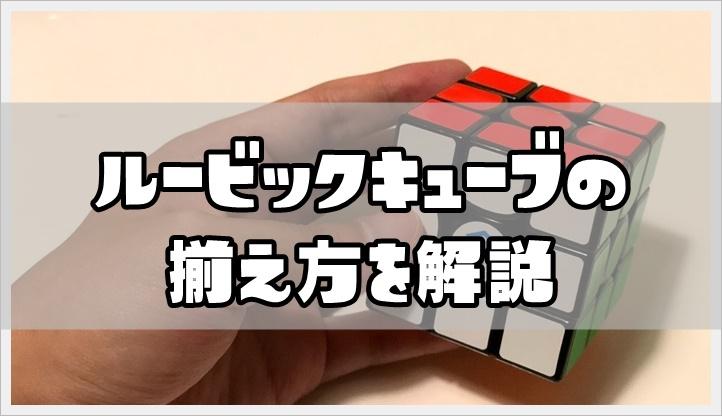 ルービックキューブの揃え方や簡単な攻略法を解説