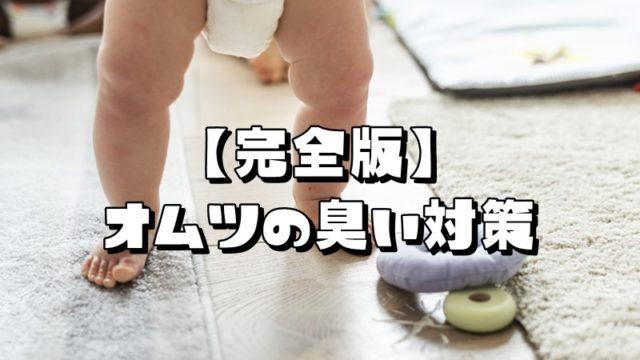 【オムツの臭い対策】効果抜群なおすすめの消臭方法を全て紹介!