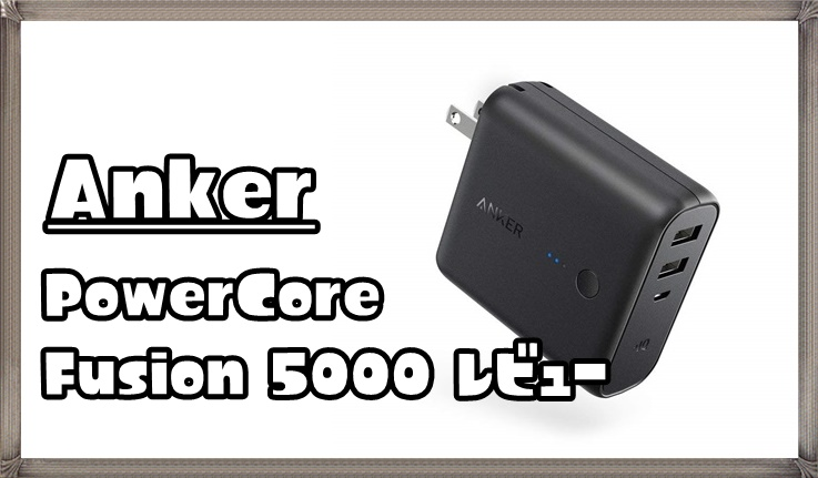 PowerCore Fusion 5000-Review