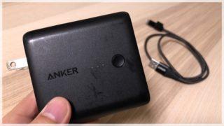 【Anker PowerCore Fusion 5000 レビュー】モバイルバッテリーはこれでOK