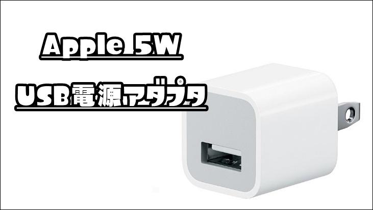 iPhone充電器5W