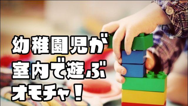 kindergartener-toy