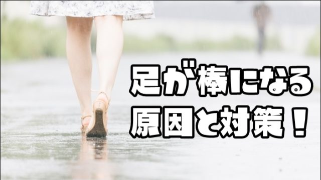 to-get-stiff-legs
