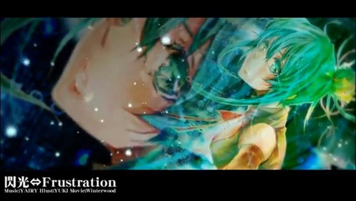 閃光⇔Frustration