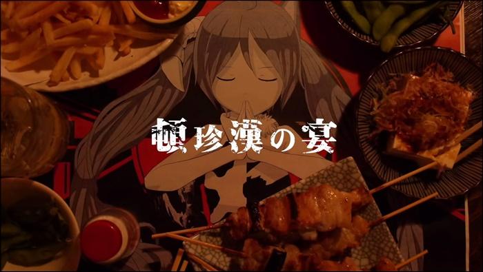頓珍漢の宴