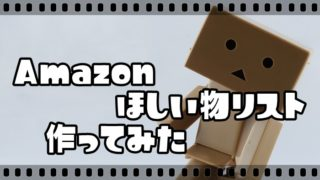 Amazonほしい物リストを徹底解説!名前や住所の匿名性を実際に検証