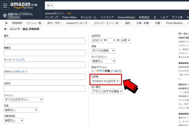 Amazonの詳細検索で出品者をAmazonに絞る