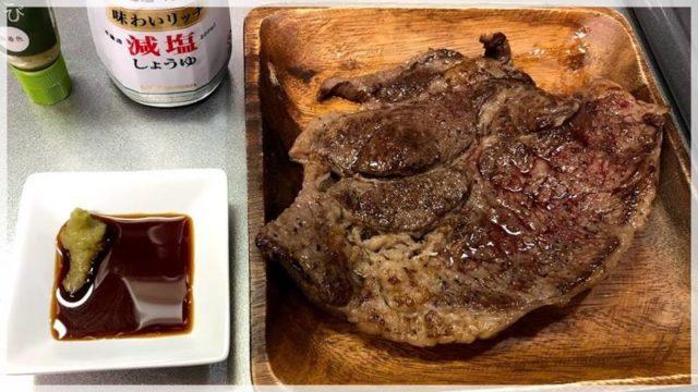 スーパーのステーキ肉を自宅で美味しく焼く2つのコツ!火加減が命!