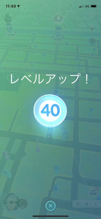 ポケモンGOでトレーナーレベル40を達成