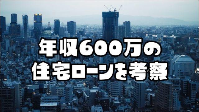 six-million-yen