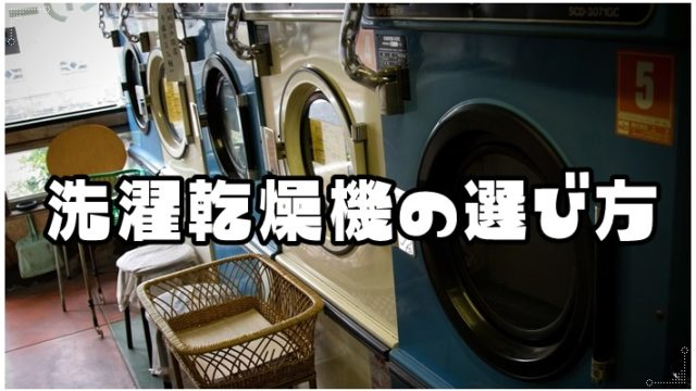 washing-and-drying-machine