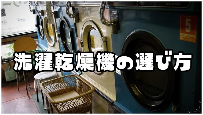 washing-and-drying-machine