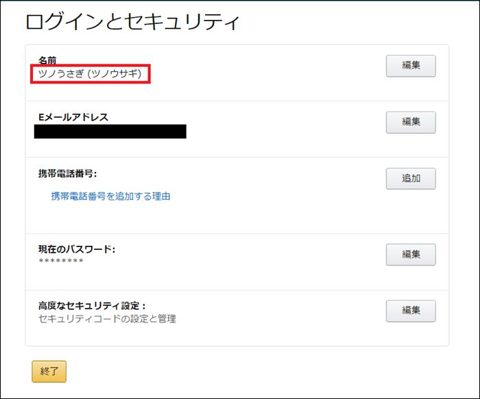 Amazonのログインとセキュリティの画面