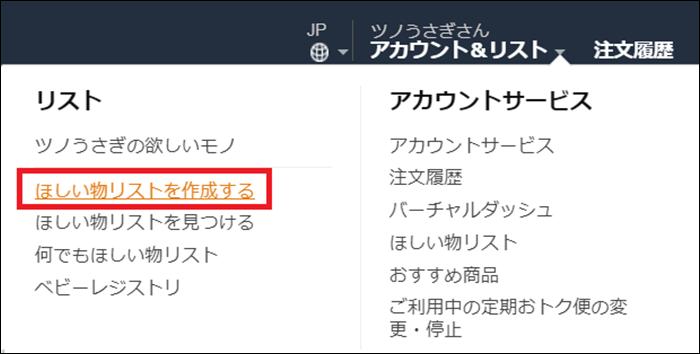 Amazonのほしい物リスト作成画面