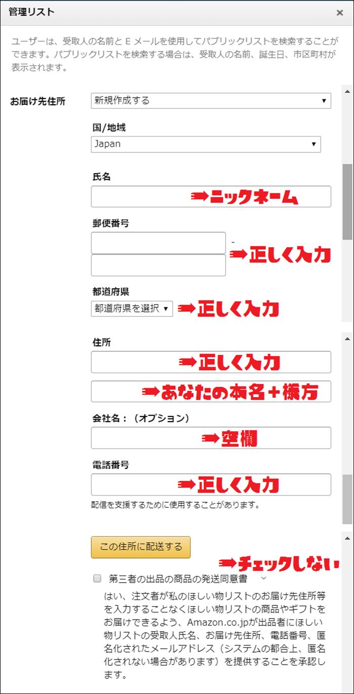 Amazonほしい物リストの住所登録画面