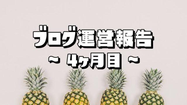 【ブログ運営報告】4ヶ月目