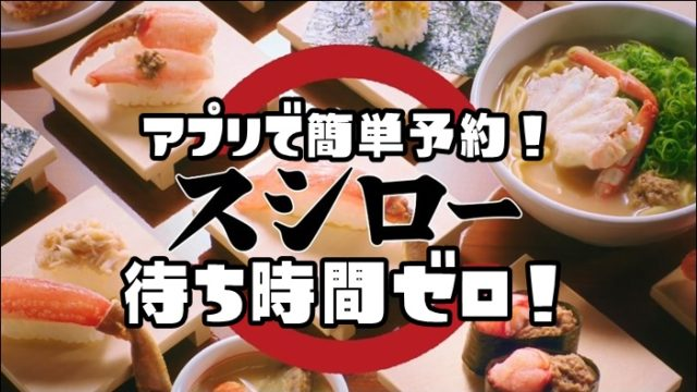 akindosushiro-app2