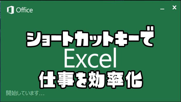 excel-shortcut-key2