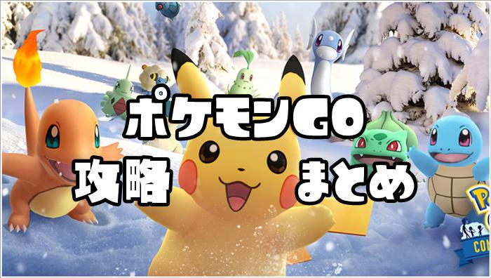 pokemon-go-capture