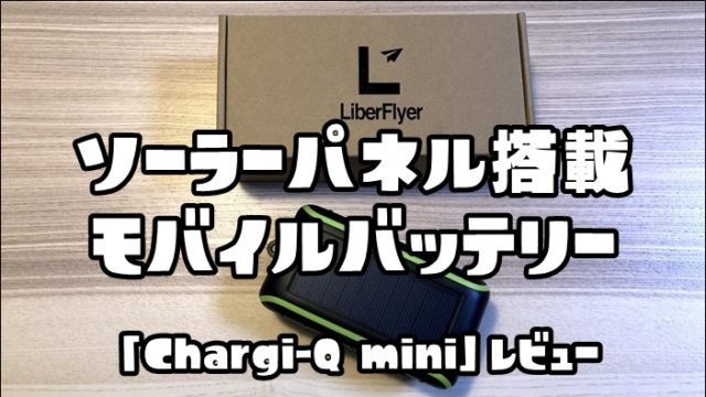 chargiqmini-review