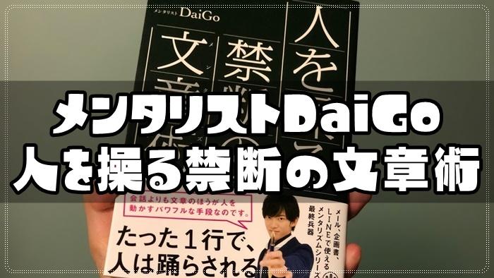 mentalist-daigo-forbidden-sentence