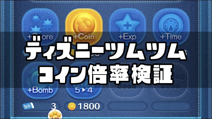 tsumtsum-coin-bonus