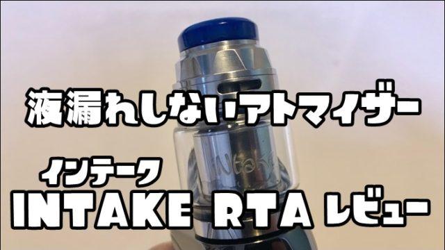 vape-intake-rta-review
