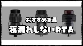 vape-rta-top-air-flow