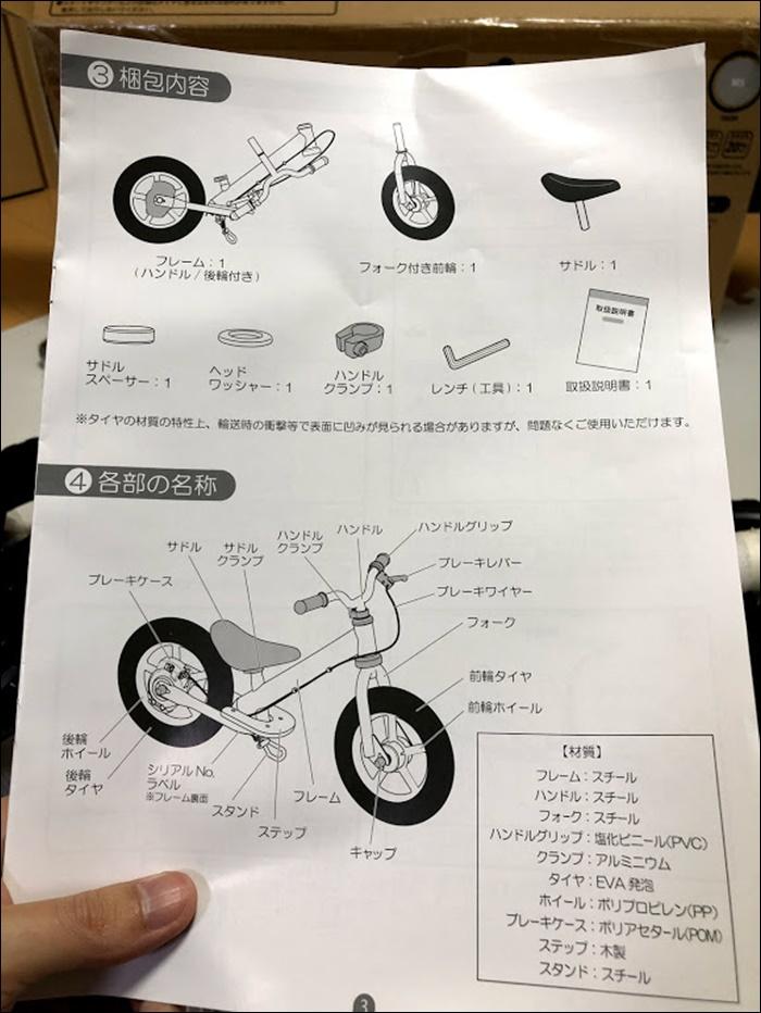 ディーバイクの説明書