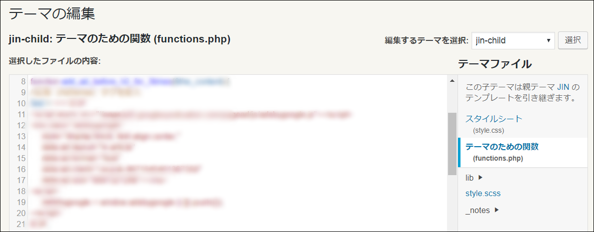functions.phpの画面
