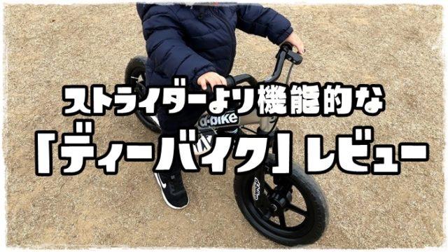 d-bike-review