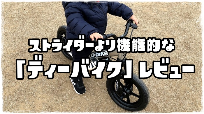 d-bike-review