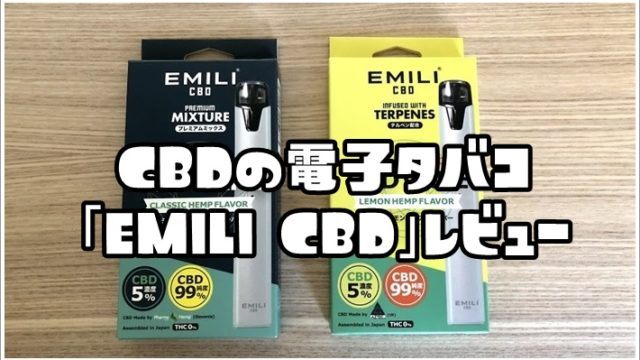 emili-cbd-review