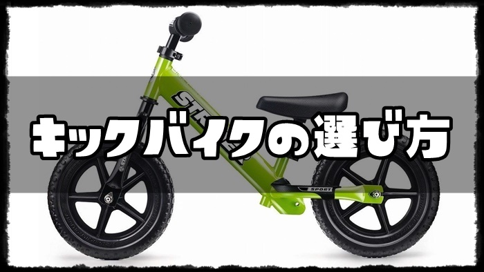 kick-bike-comparison