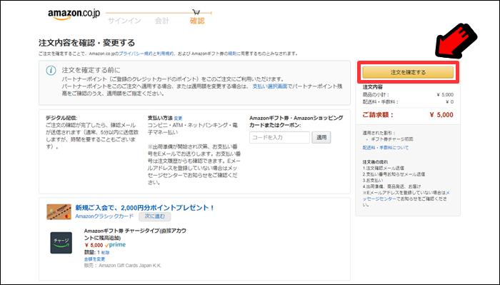 注文を確定する画面