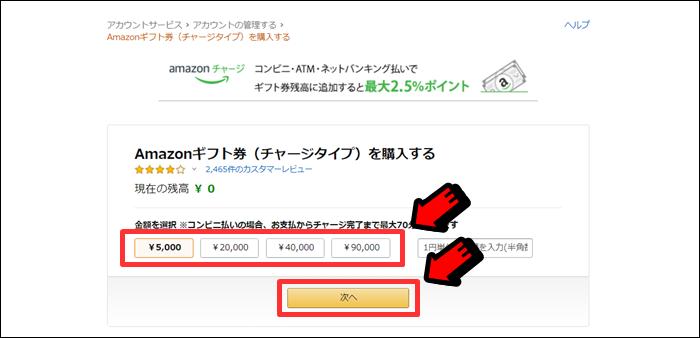Amazonギフト券(チャージタイプ)の購入画面
